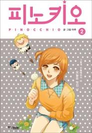 pinocchio 2 9